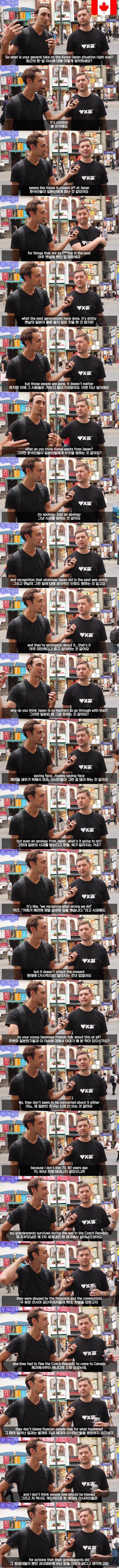 외국인이 생각하는 한일갈등