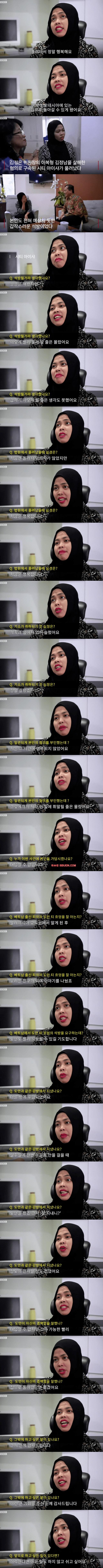 김정남 살해 용의자 인터뷰