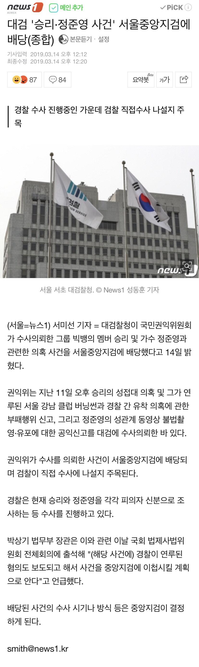서울중앙지검에 배당