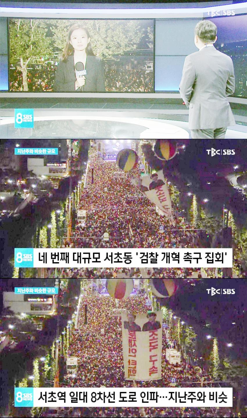 SBS 조국수호집회 보도 대참사