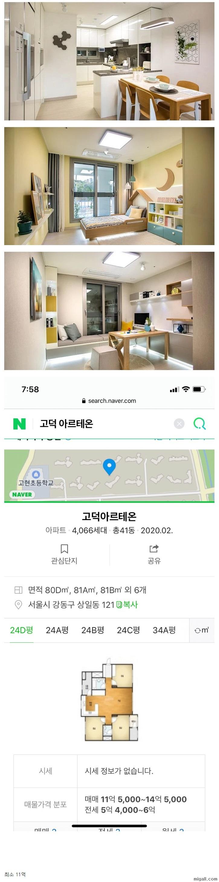 서울 대단지 신축 24평 내부