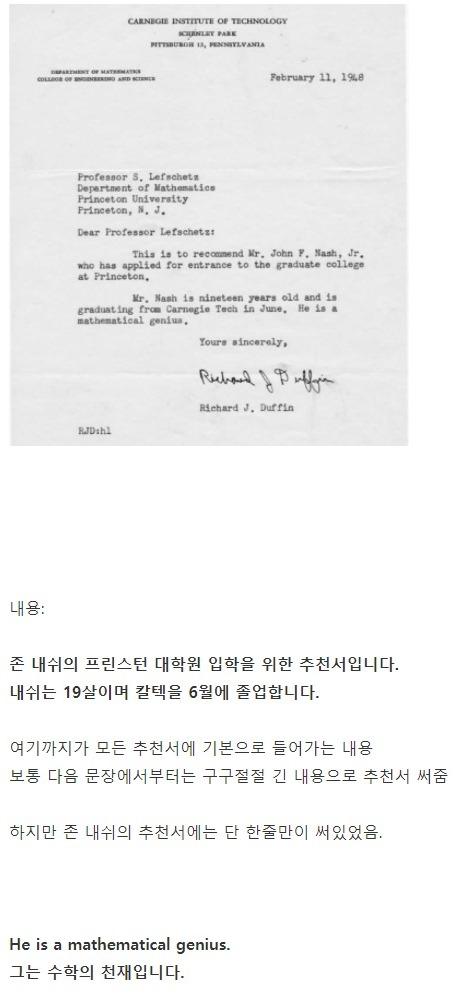 역대급 천재의 대학원 추천서