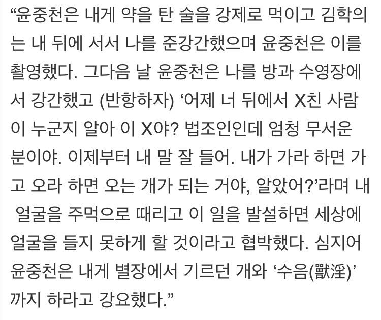 김학의 성접대 사건 피해자 증언
