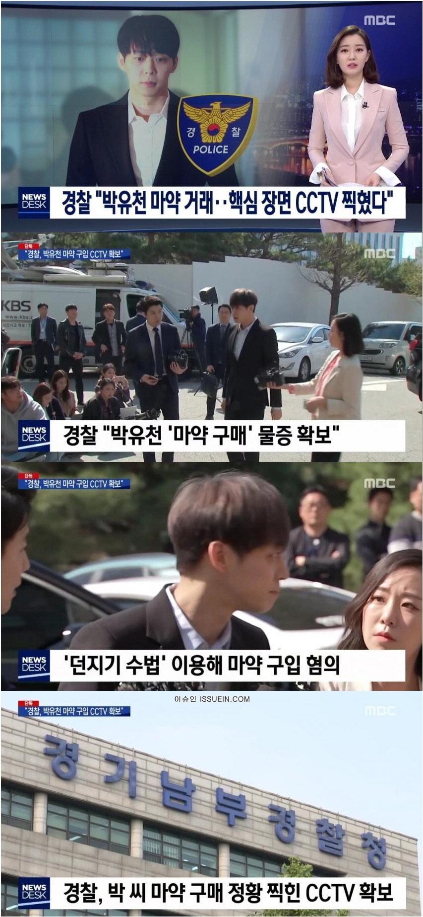 빼박캔트 박유천