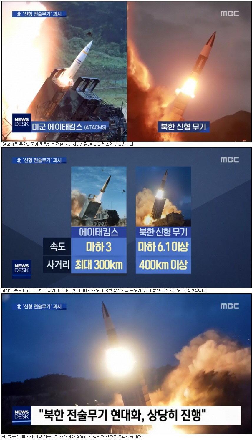 북한의 신형 무기
