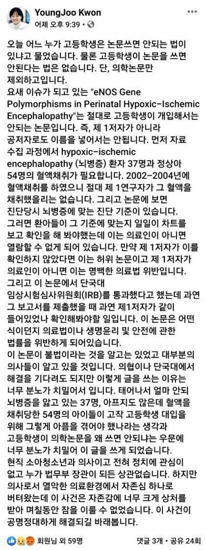 소아과 여의사가 본 조국 논문
