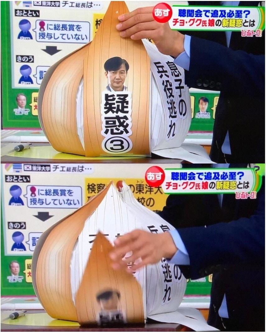일본 방송 출연한 장관 후보자