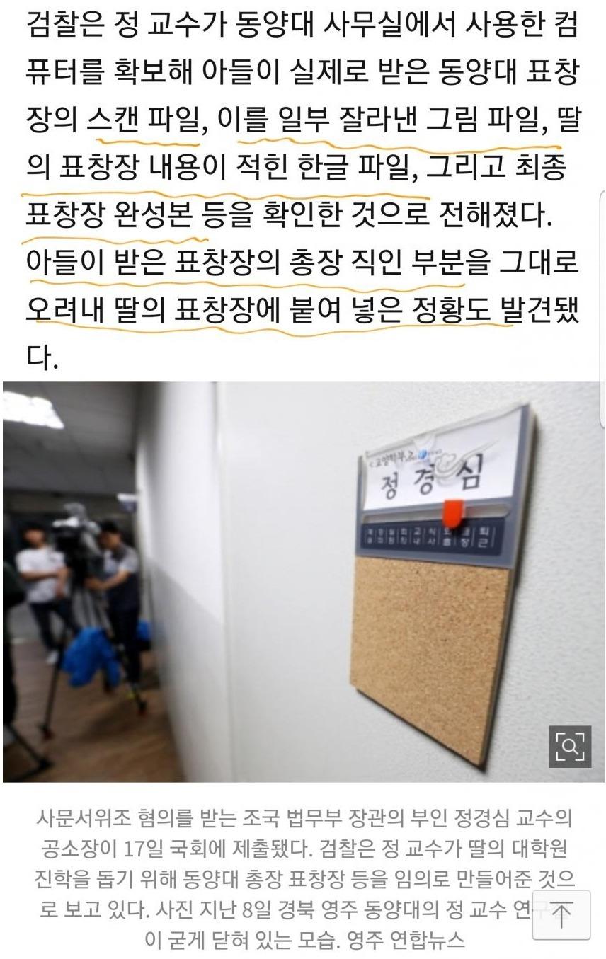 서울대 로스쿨 교수 집안에서 하는 짓