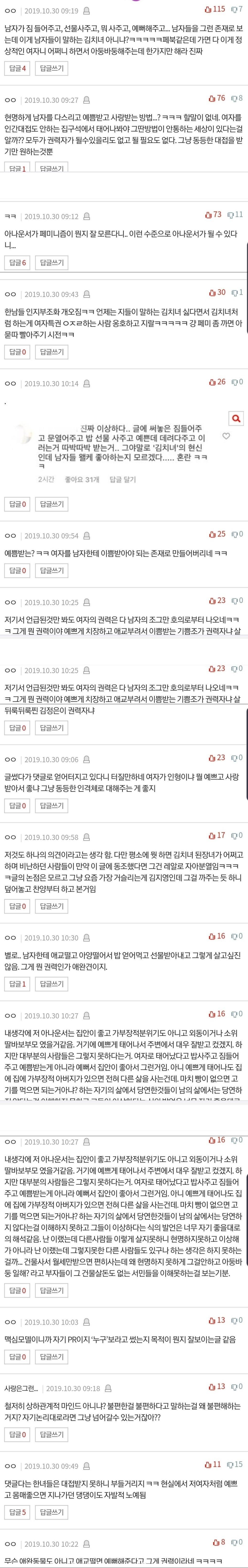 김나정 아나운서에 대한 판녀들의 예상된 반응