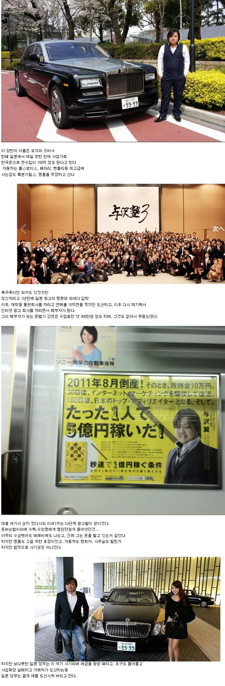 일본에서 가장 유명한 다단계 사기꾼