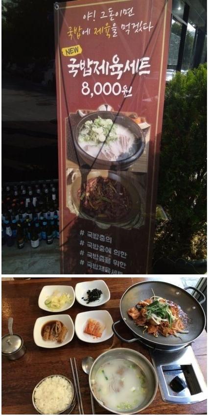 국밥충 저격하는 식당