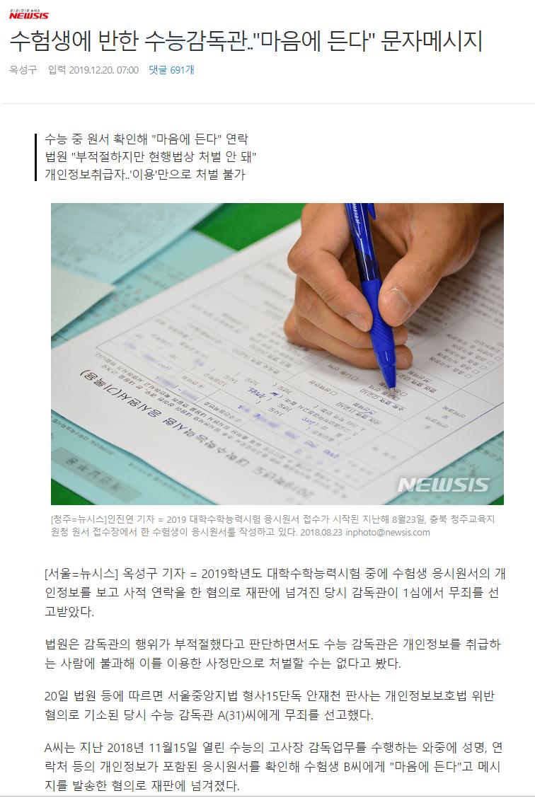 수능 감독관 레전드