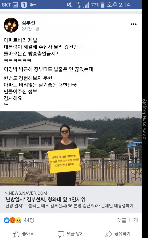 김부선 근황