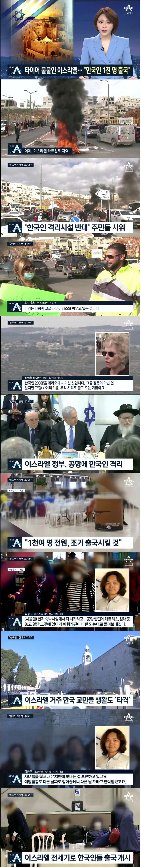 이스라엘의 한국인들