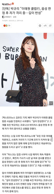 박규리 뜬금포