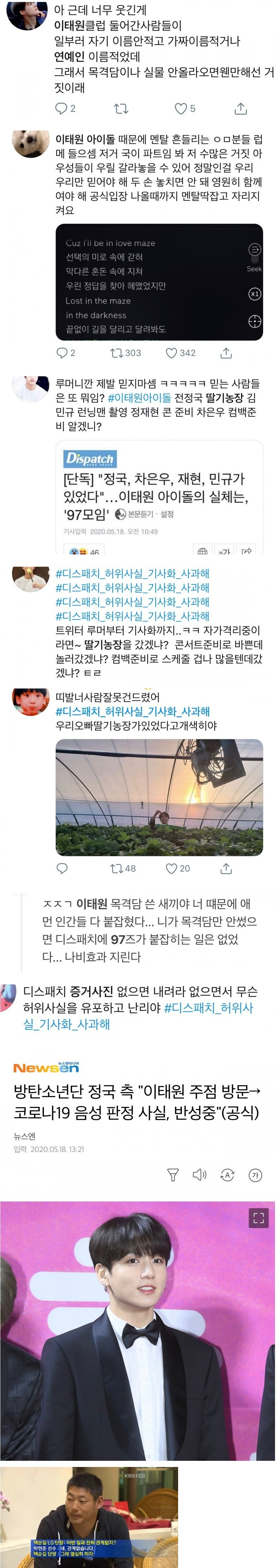 BTS 정국 이태원 방문 언냐들 피꺼솟