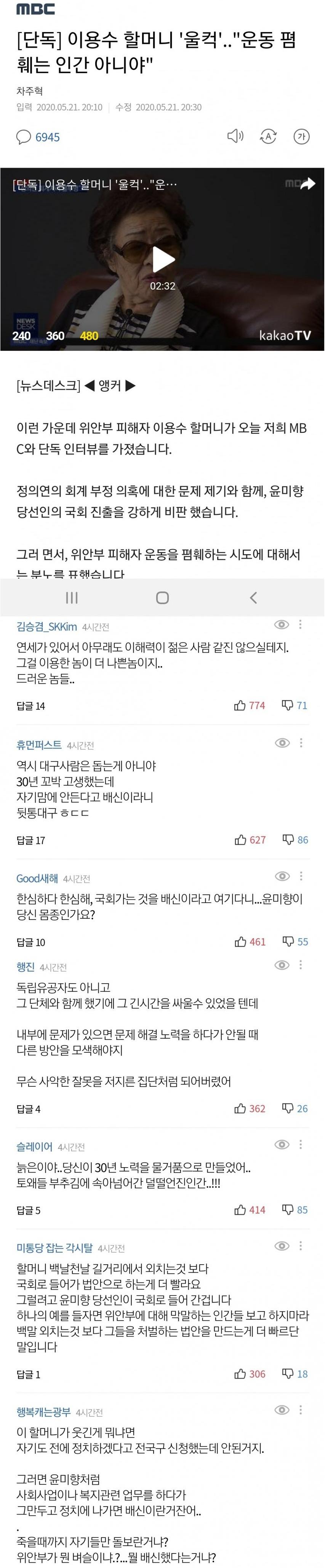 정치적 의도로 위안부를 이용했던 집단의 댓글
