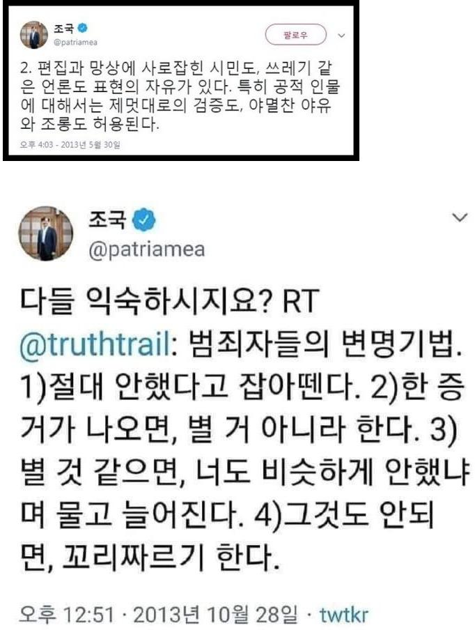 윤미향 기자회견을 본 서울대 교수의 일침