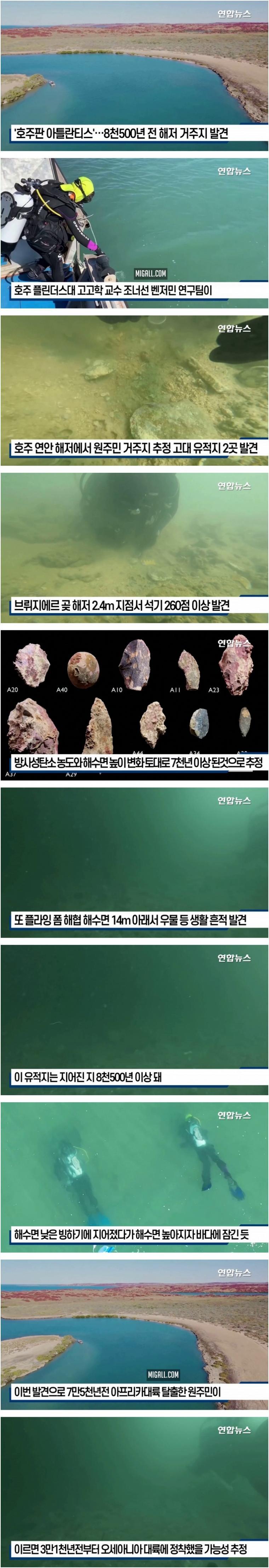 8천500년 전 해저 거주지