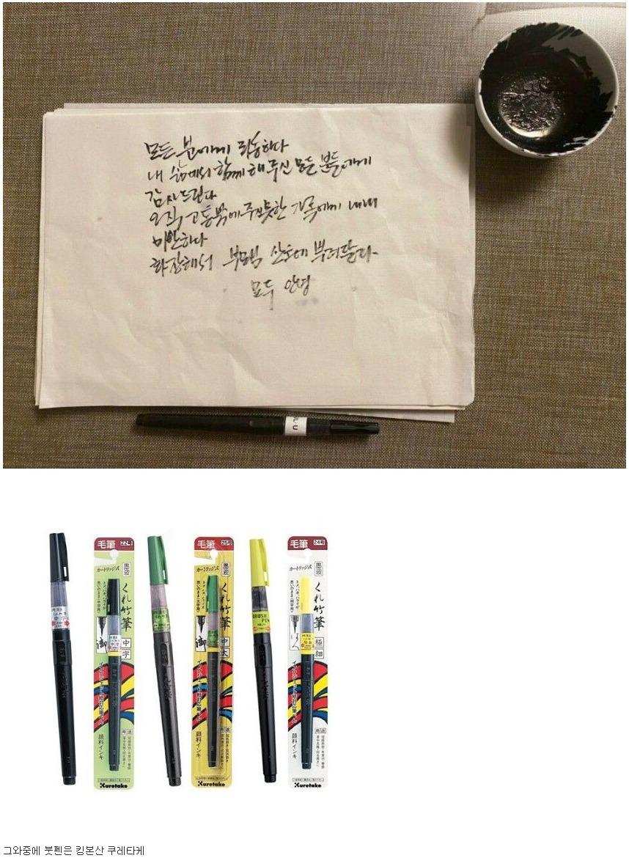 유서에 쓰인 붓펜
