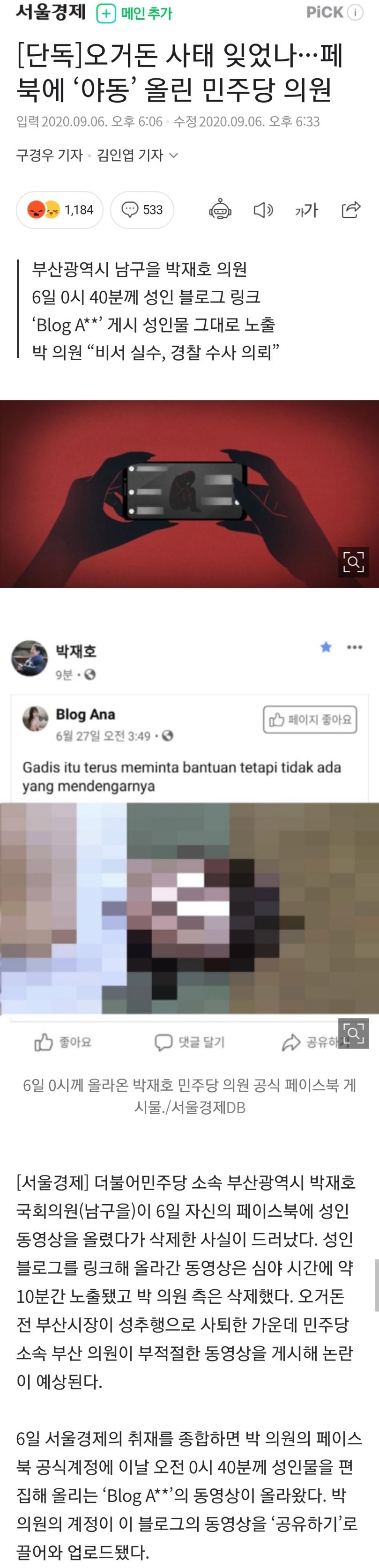 국회의원 페이스북 상황
