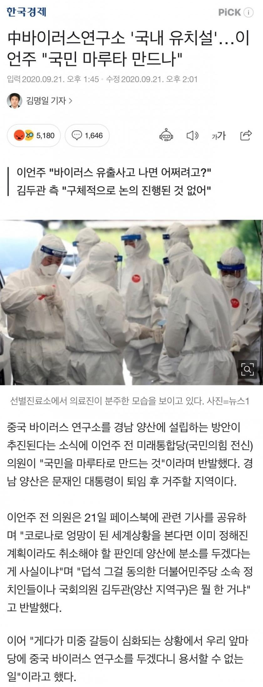 중국 바이러스 연구소 국내 설립