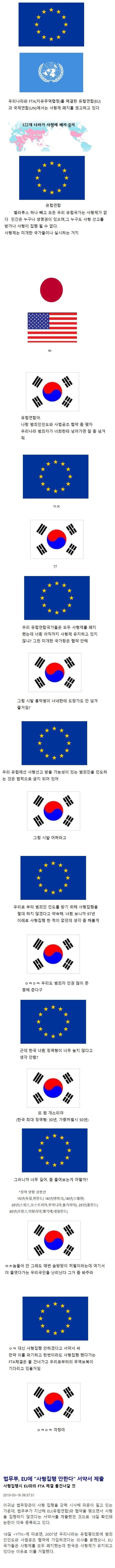 [유머] 한국이 사형집행을 못하는 이유 중 하나 -  와이드섬