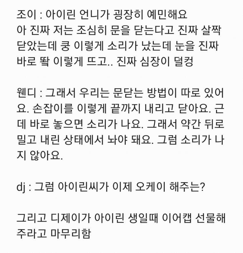 데뷔 초 레드벨벳 숙소 방문 닫는 방법