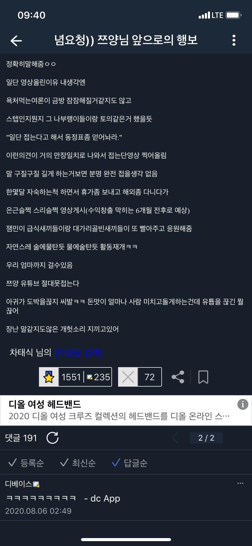 쯔양 행보 무당 예측