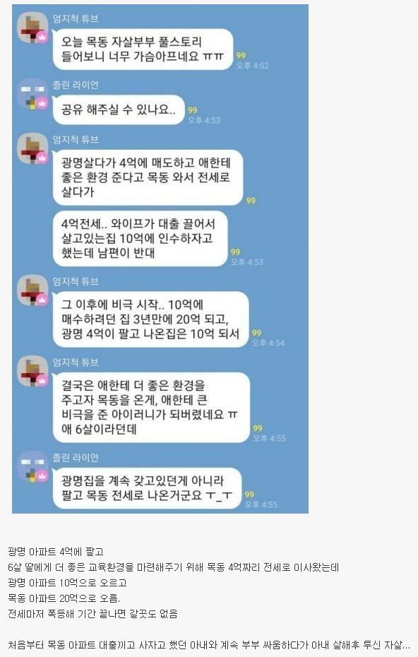 [유머] 목동 30대 부부 사건의 전말 -  와이드섬