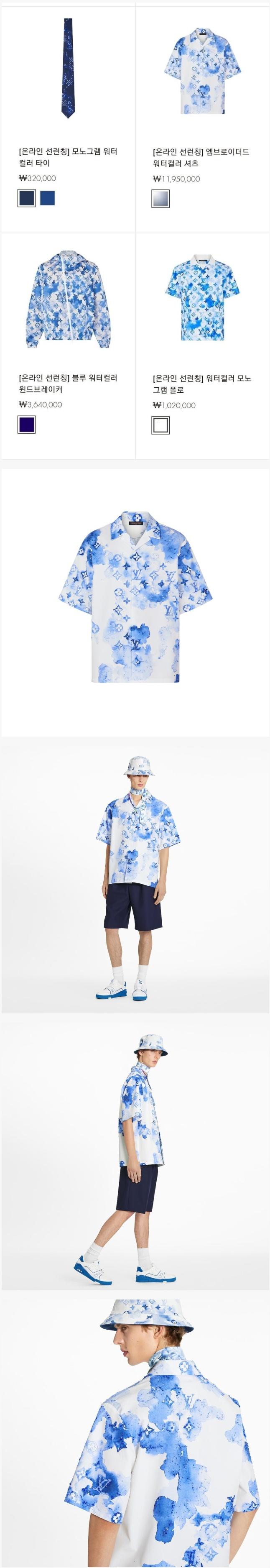 1200만원 짜리 셔츠