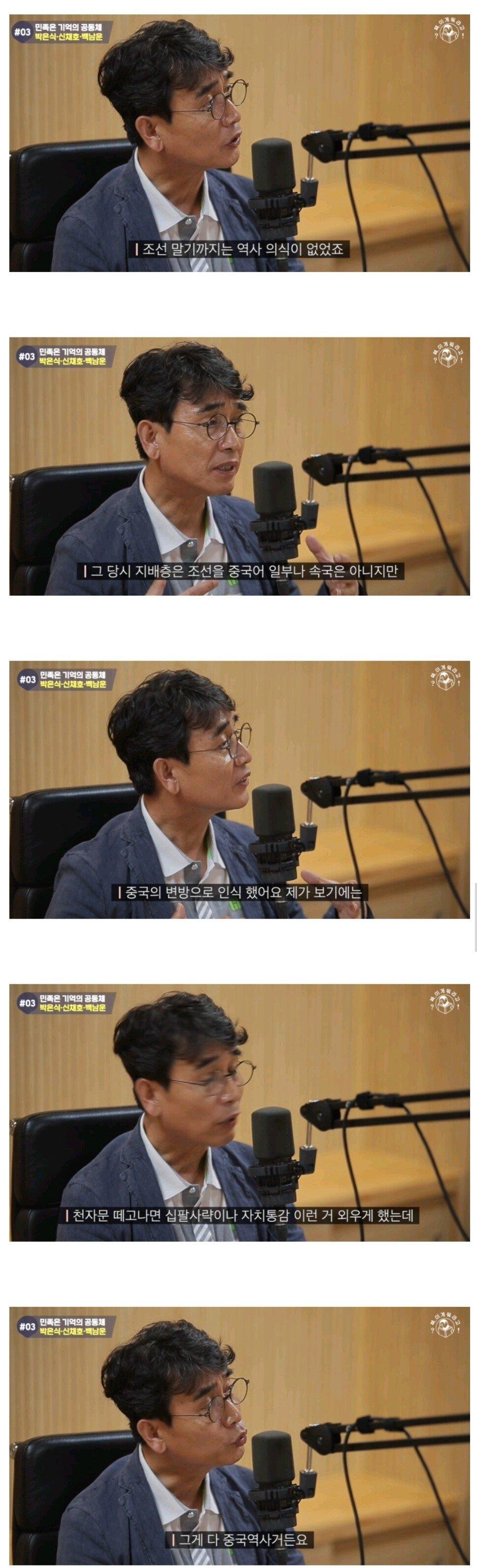 조선의 통치층은 자신을 중국인이라고 생각했다