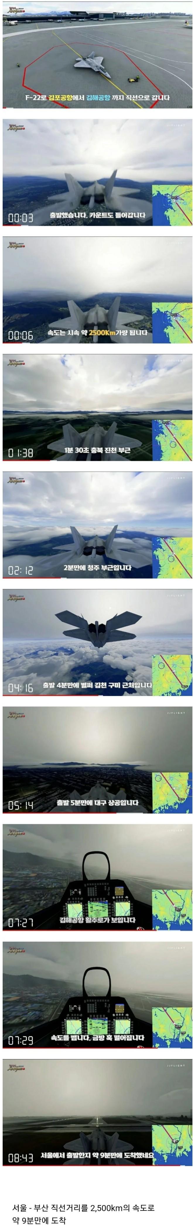 F-22 전투기로 서울에서 부산까지 걸리는 시간