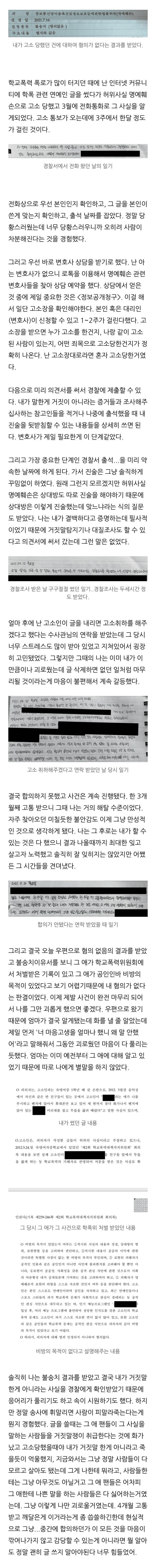 김소혜 학폭 논란