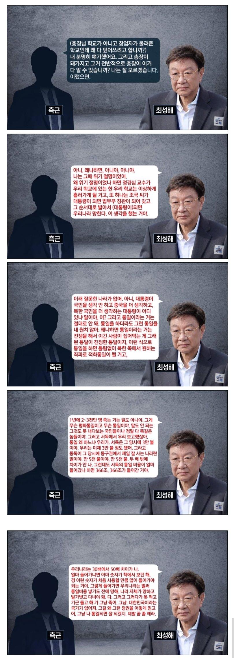 동양대 총장 녹취록 공개