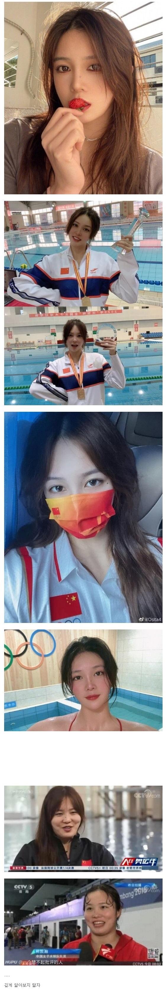 중국 수구 선수의 미모