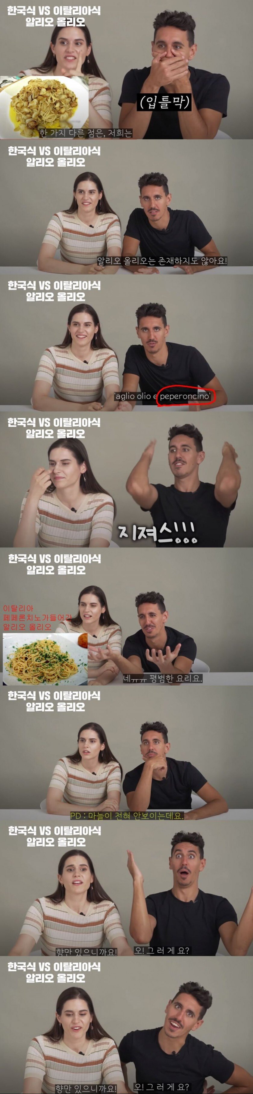 한국식 알리오 올리오