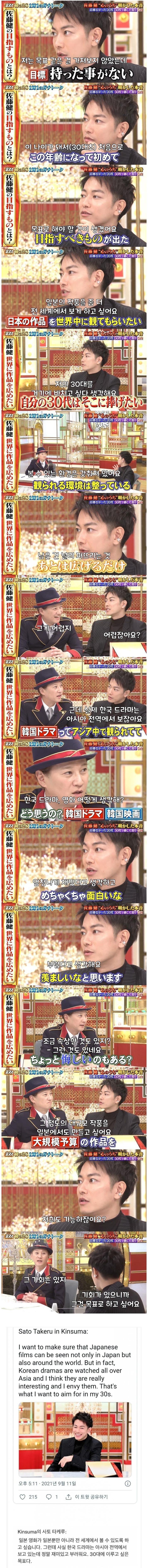 한국 드라마가 부럽다는 일본 남자배우