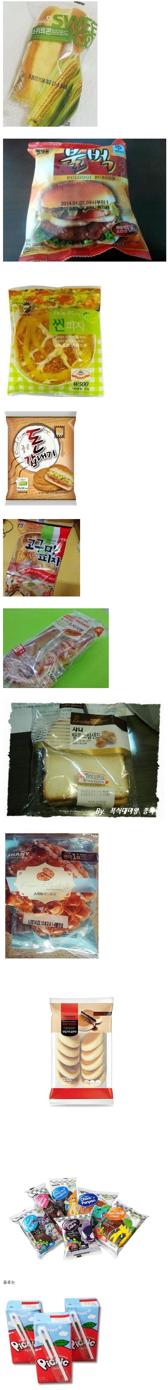 학교 매점에서 팔던 빵