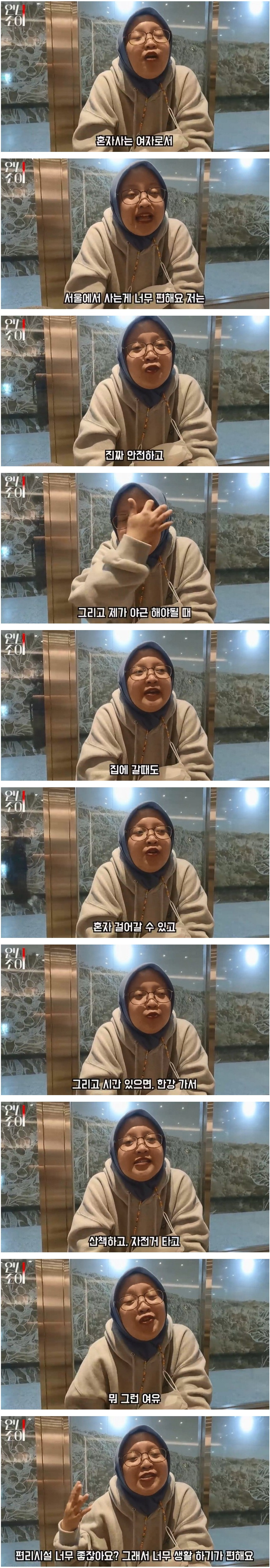 인도네시아 여자가 말하는 서울생활