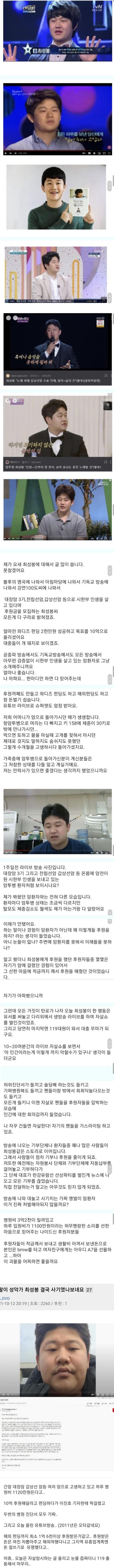 가짜 암투병으로 후원금 수억원 땡긴 성악가