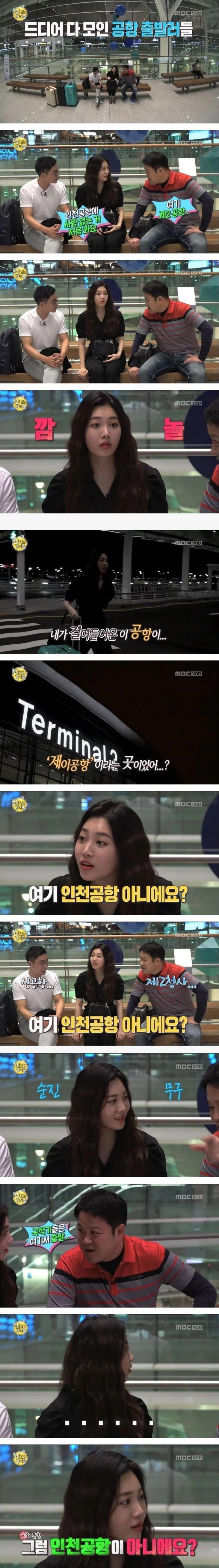 사람 없는 인천공항이 신기했던 유라